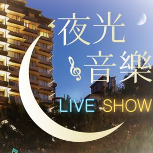Starry night live music show, enjoy the great bonus, buy 1 get 1 free!